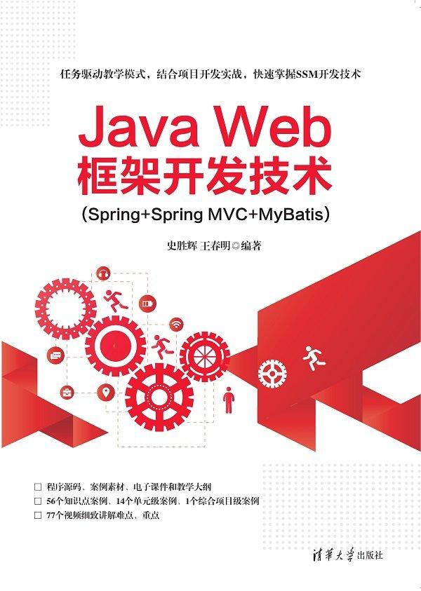 Java Web框架開發技術(Spring+Spring MVC+MyBatis)-preview-1