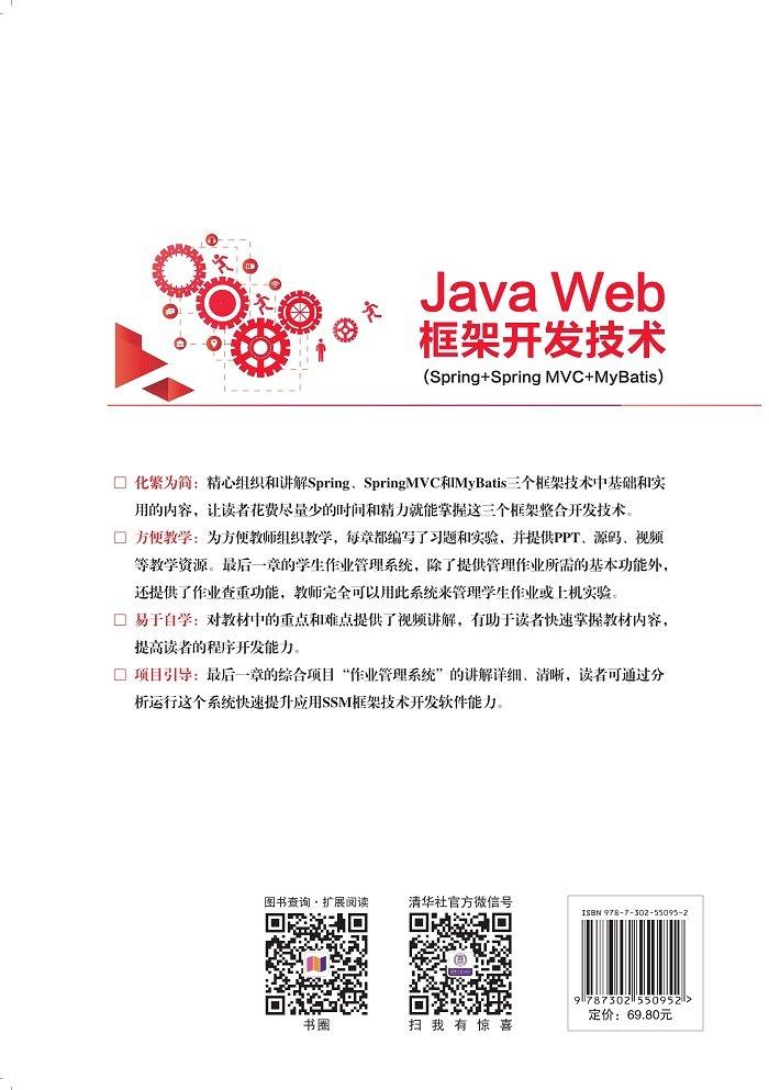 Java Web框架開發技術(Spring+Spring MVC+MyBatis)-preview-2