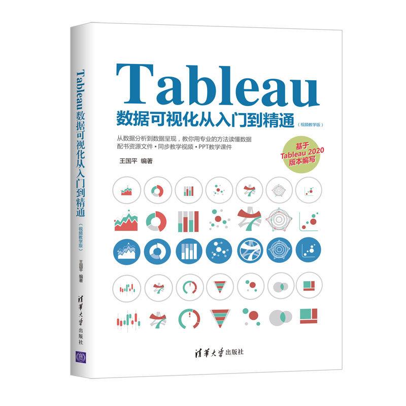 Tableau 數據可視化從入門到精通 (視頻教學版)-preview-3