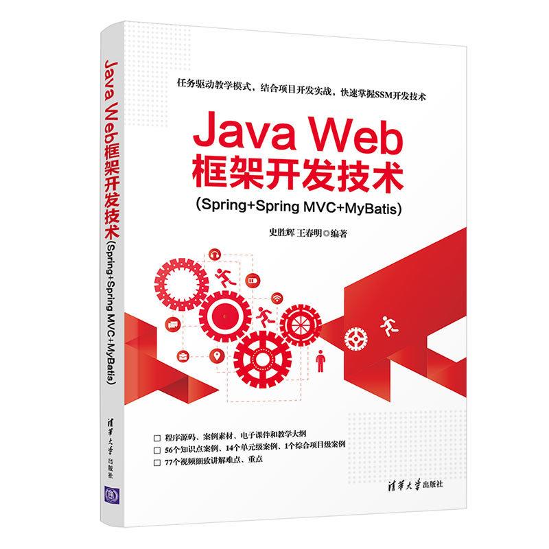 Java Web框架開發技術(Spring+Spring MVC+MyBatis)-preview-3