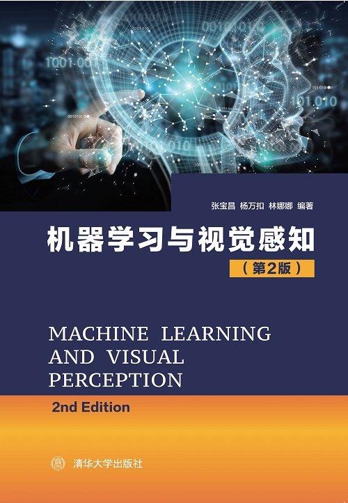 機器學習與視覺感知(第2版)-preview-1