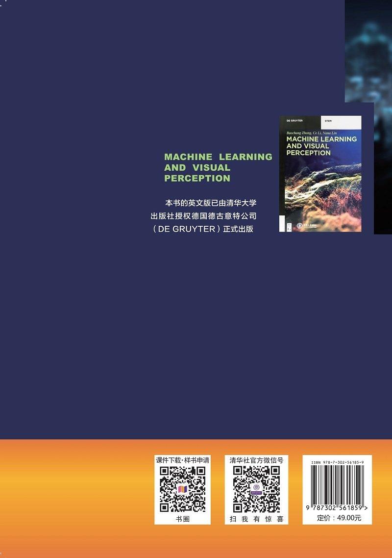 機器學習與視覺感知(第2版)-preview-2
