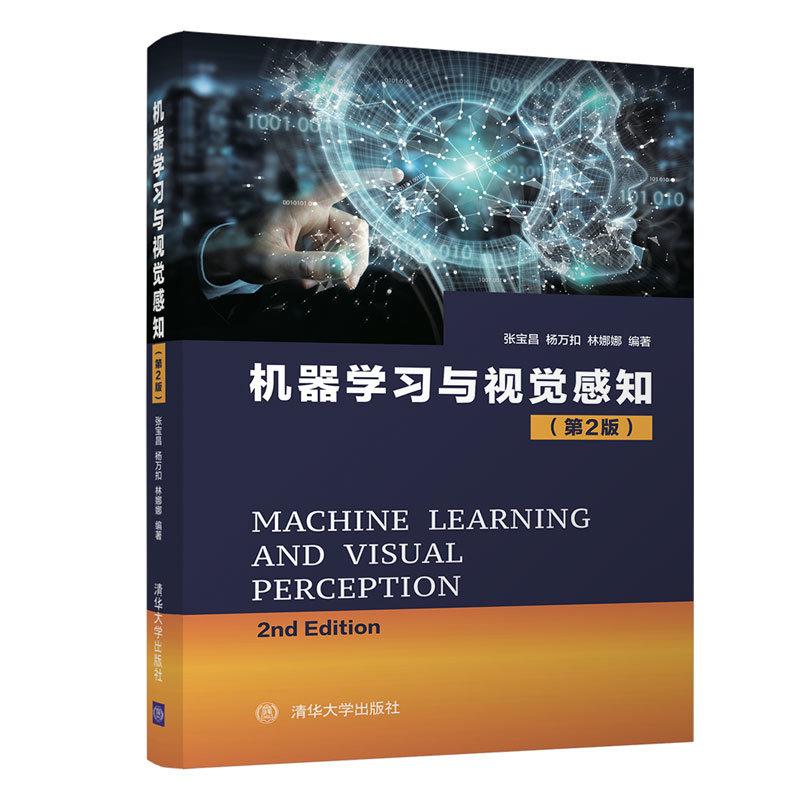 機器學習與視覺感知(第2版)-preview-3