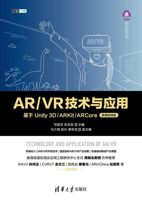 AR/VR技術與應用——基於Unity 3D/ARKit/ARCore(微課視頻版)-preview-1