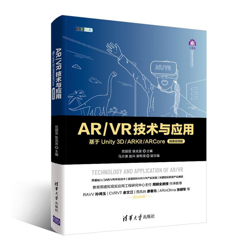 AR/VR技術與應用——基於Unity 3D/ARKit/ARCore(微課視頻版)-preview-3
