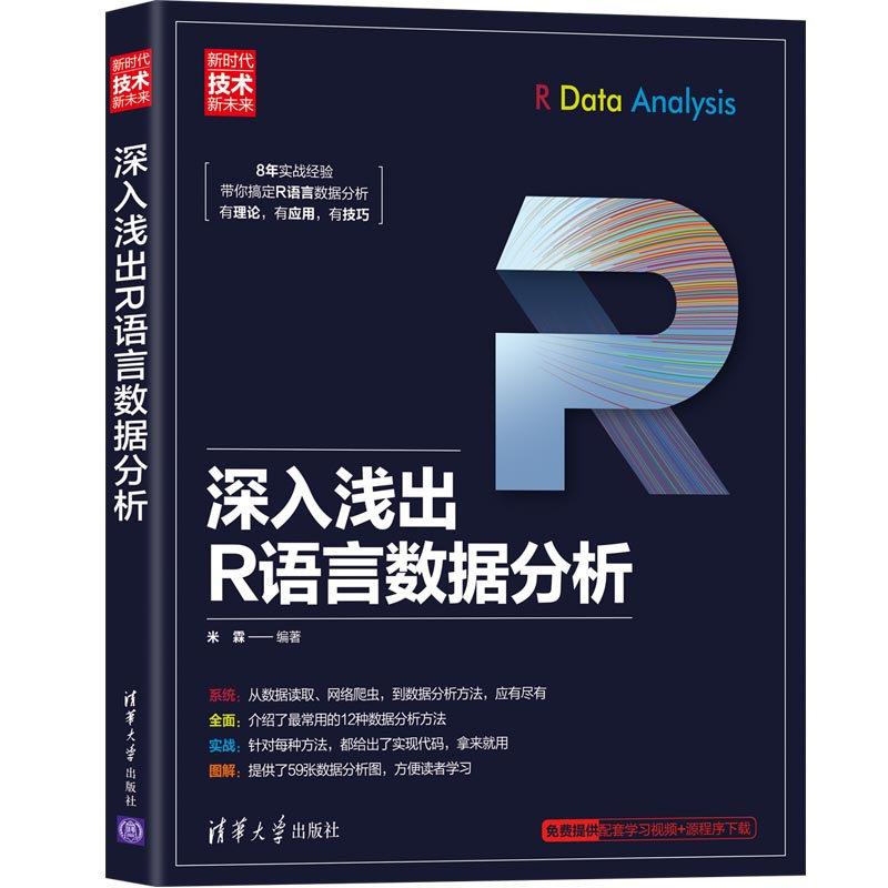 深入淺出R語言數據分析-preview-3