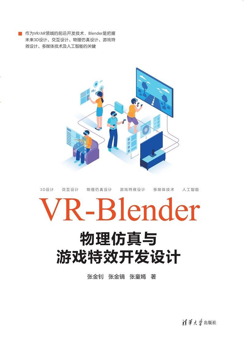 VR-Blender 物理模擬與游戲特效開發設計-preview-1