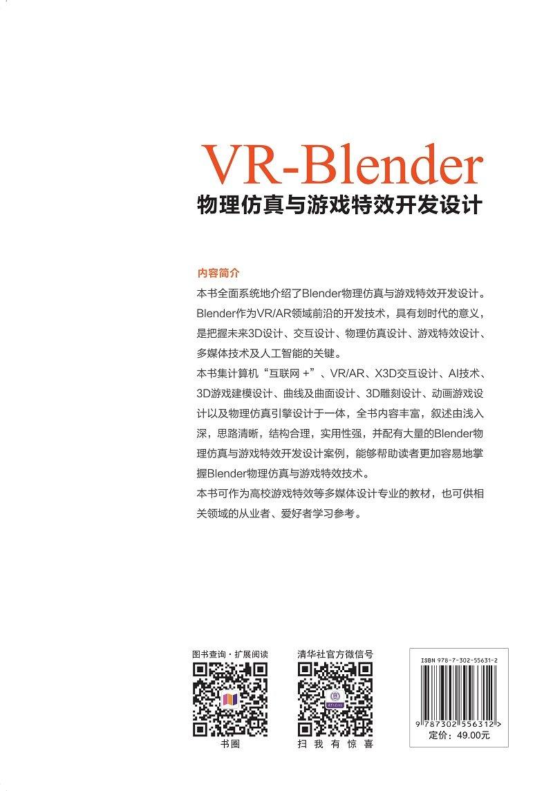VR-Blender 物理模擬與游戲特效開發設計-preview-2