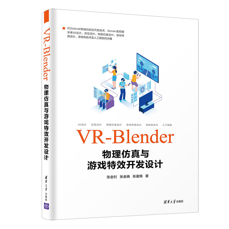 VR-Blender 物理模擬與游戲特效開發設計-preview-3