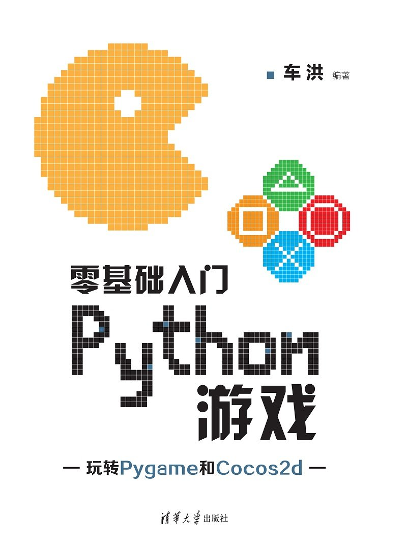 零基礎入門Python游戲-preview-1