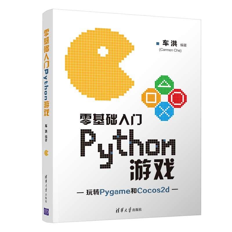 零基礎入門Python游戲-preview-3