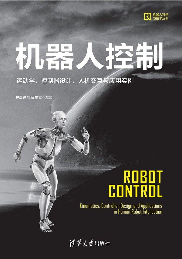 機器人控制 — 運動學、控制器設計、人機交互與應用實例-preview-1