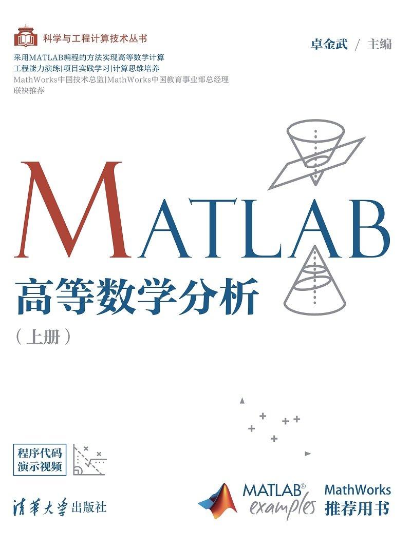 MATLAB高等數學分析(上冊)-preview-1