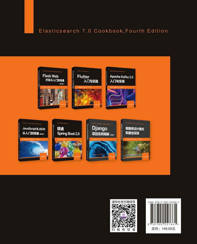 Elasticsearch 7.0 實例精解 (Elasticsearch 7.0 Cookbook: Over 100 recipes for fast, scalable, and reliable search for your enterprise, 4/e)-preview-2