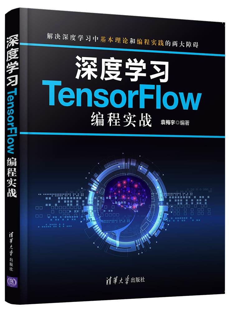 深度學習TensorFlow編程實戰-preview-2