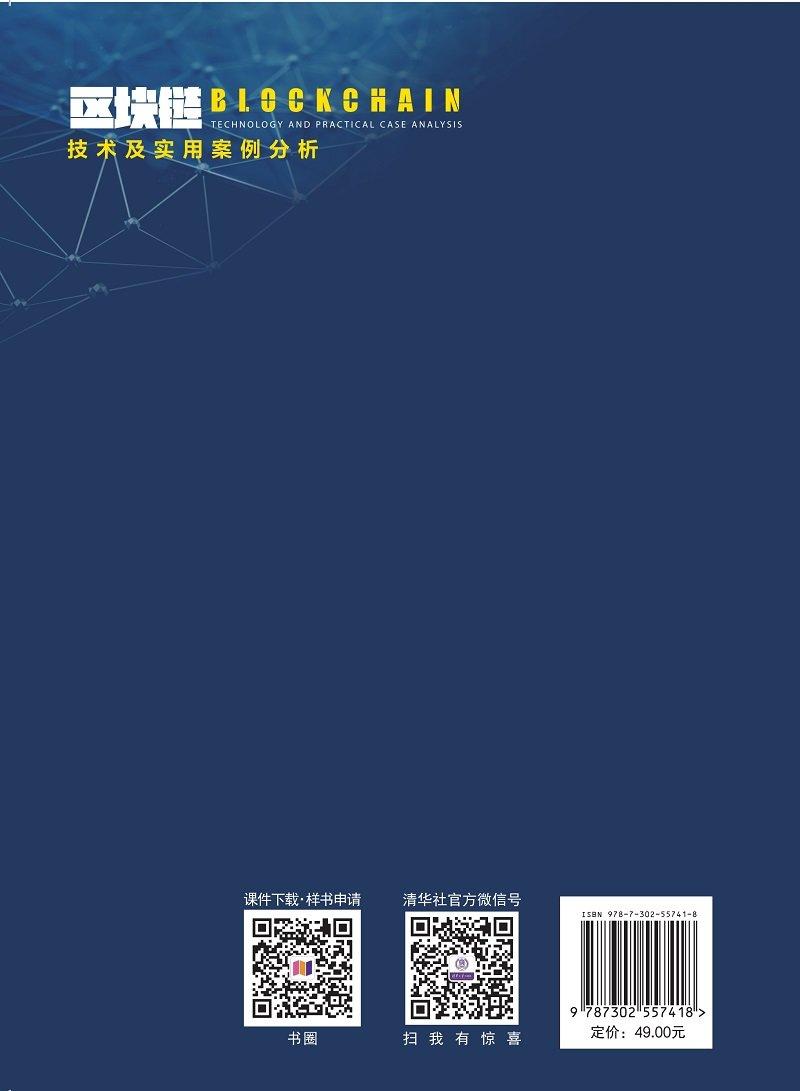 區塊鏈技術及實用案例分析-preview-2
