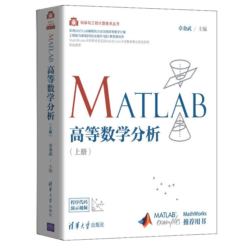 MATLAB高等數學分析(上冊)-preview-3