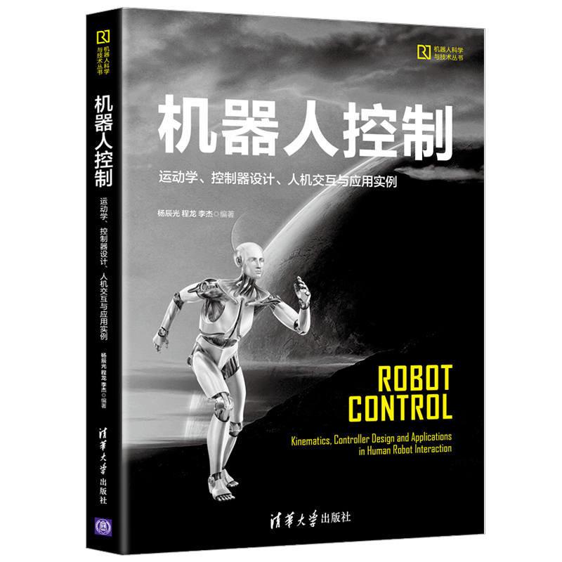 機器人控制 — 運動學、控制器設計、人機交互與應用實例-preview-3