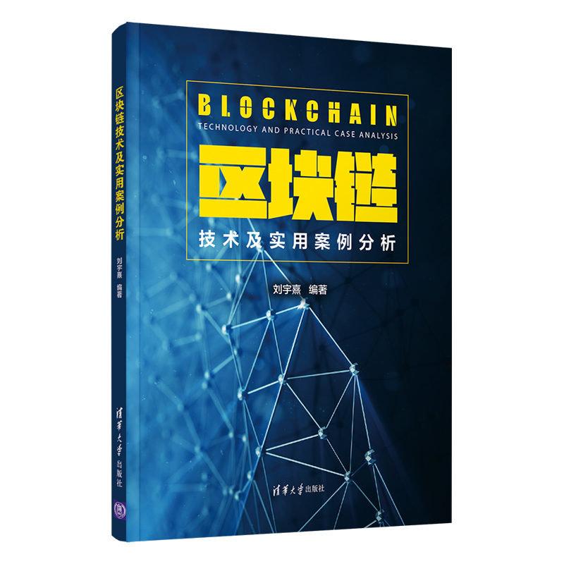 區塊鏈技術及實用案例分析-preview-3