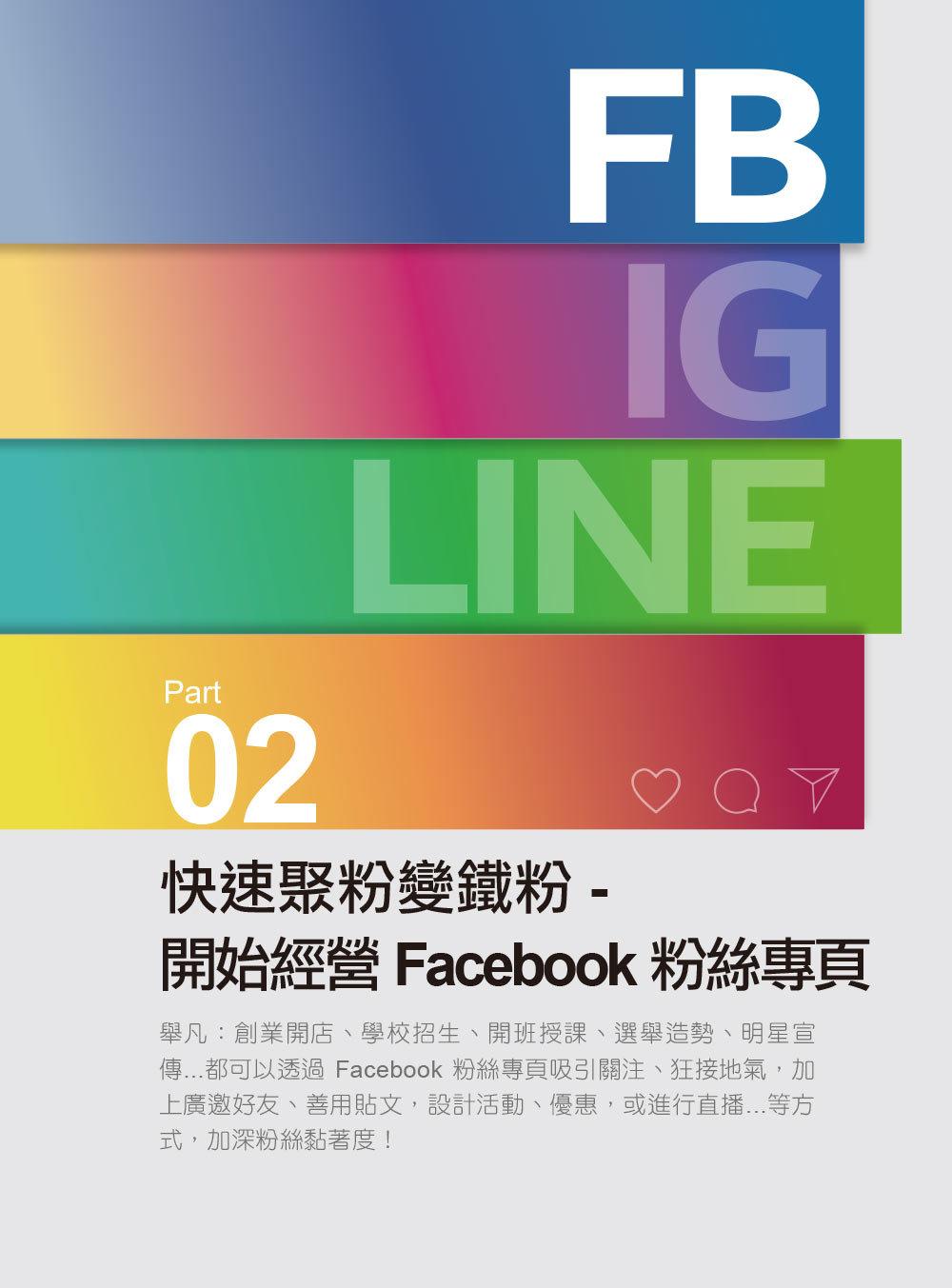 超人氣 FB + IG + LINE 社群經營與行銷力:用 225招快速聚粉,飆升流量變業績!-preview-1
