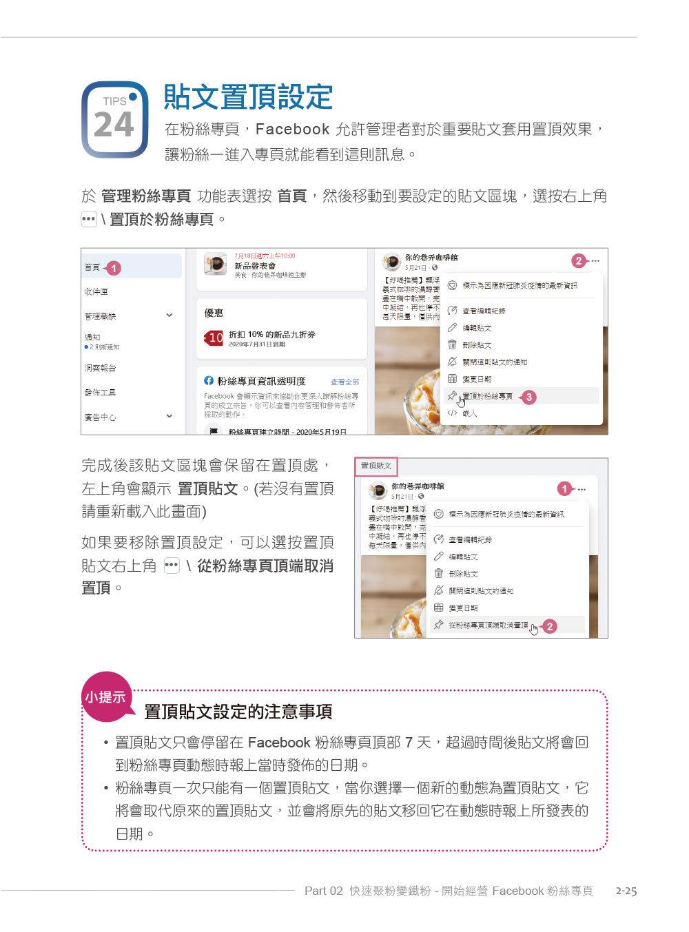 超人氣 FB + IG + LINE 社群經營與行銷力:用 225招快速聚粉,飆升流量變業績!-preview-2