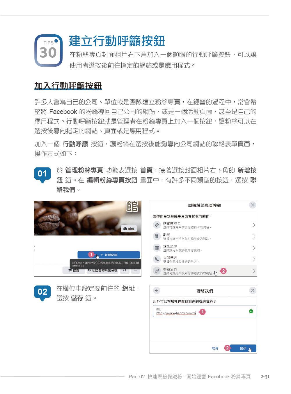 超人氣 FB + IG + LINE 社群經營與行銷力:用 225招快速聚粉,飆升流量變業績!-preview-3