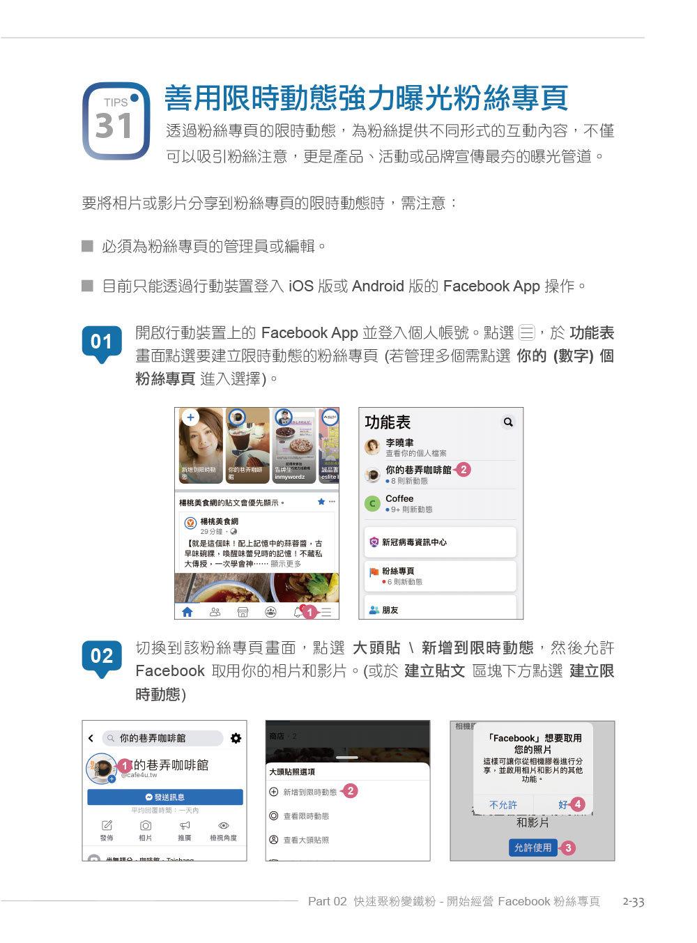 超人氣 FB + IG + LINE 社群經營與行銷力:用 225招快速聚粉,飆升流量變業績!-preview-4