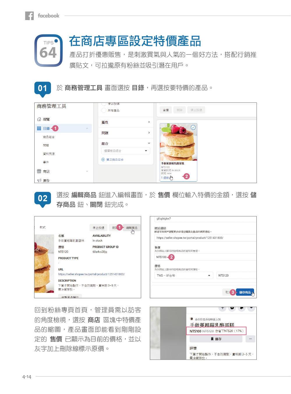 超人氣 FB + IG + LINE 社群經營與行銷力:用 225招快速聚粉,飆升流量變業績!-preview-6