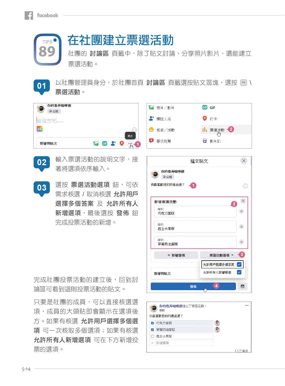 超人氣 FB + IG + LINE 社群經營與行銷力:用 225招快速聚粉,飆升流量變業績!-preview-8