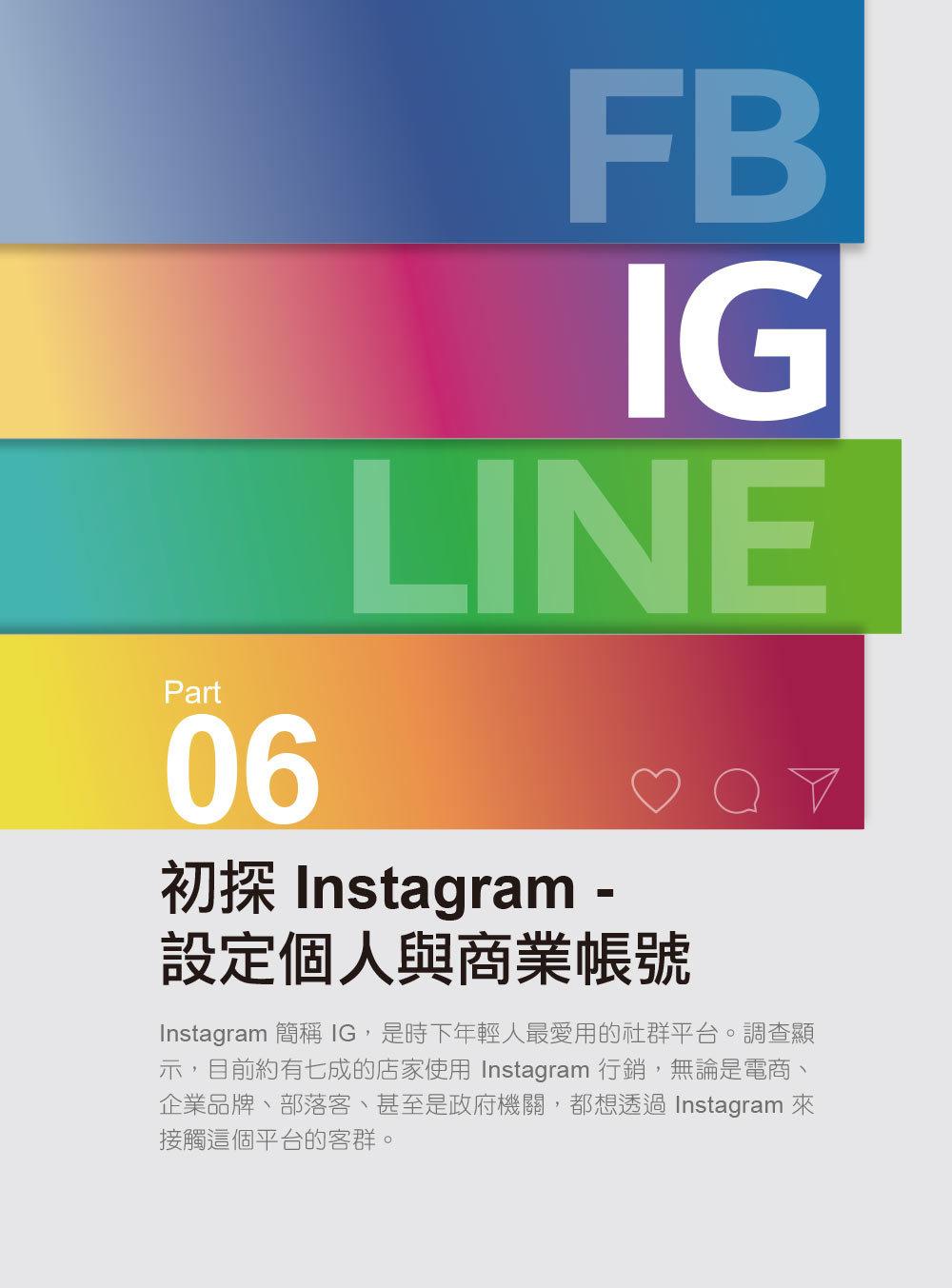 超人氣 FB + IG + LINE 社群經營與行銷力:用 225招快速聚粉,飆升流量變業績!-preview-9