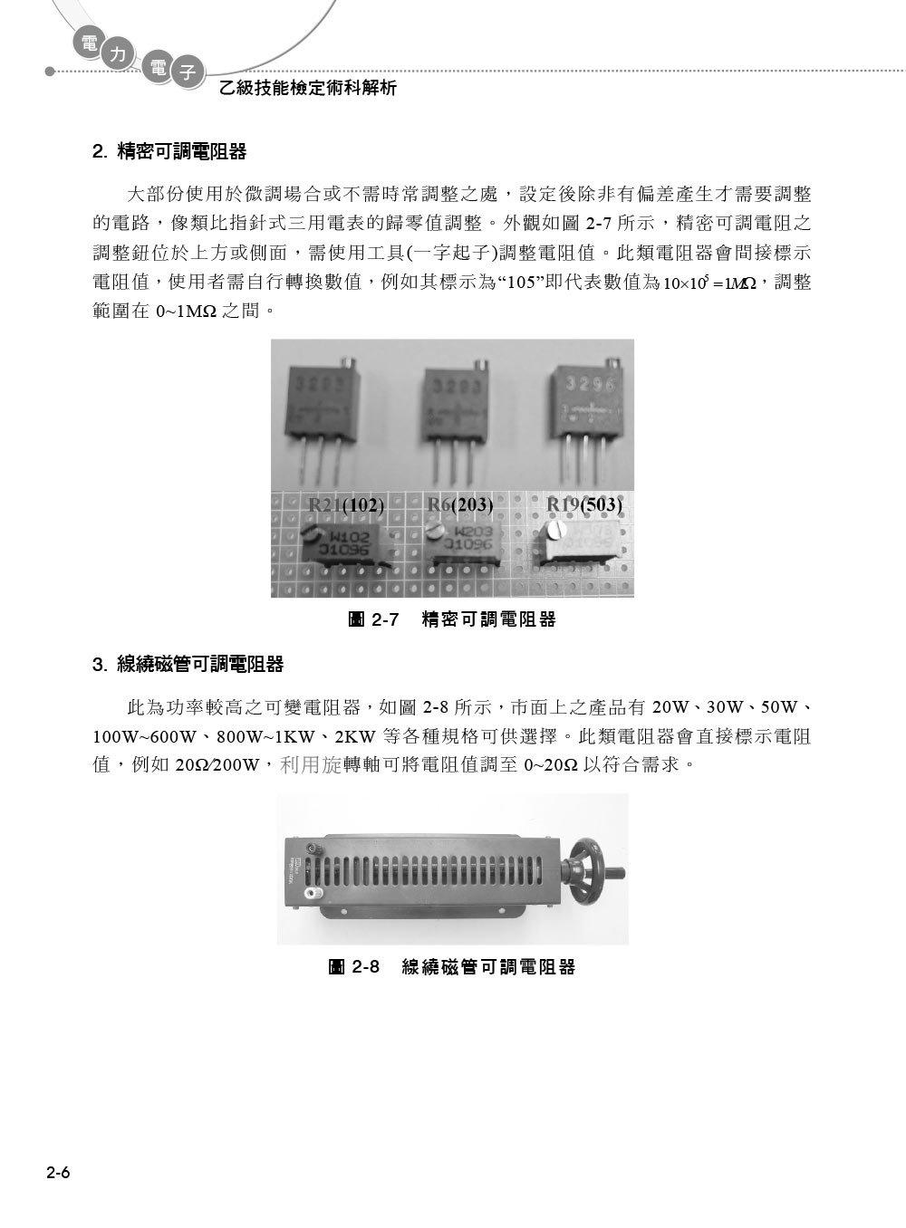 電力電子乙級技能檢定學術科試題解析|2020版-preview-6