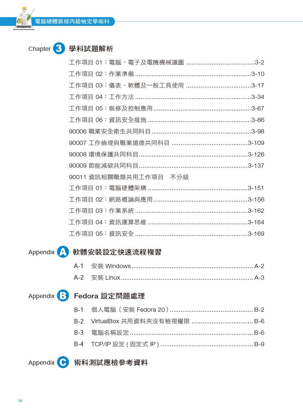 電腦硬體裝修丙級檢定學術科解題教本|110年啟用試題|Windows 10 + Fedora Core 20 + CentOS-preview-2