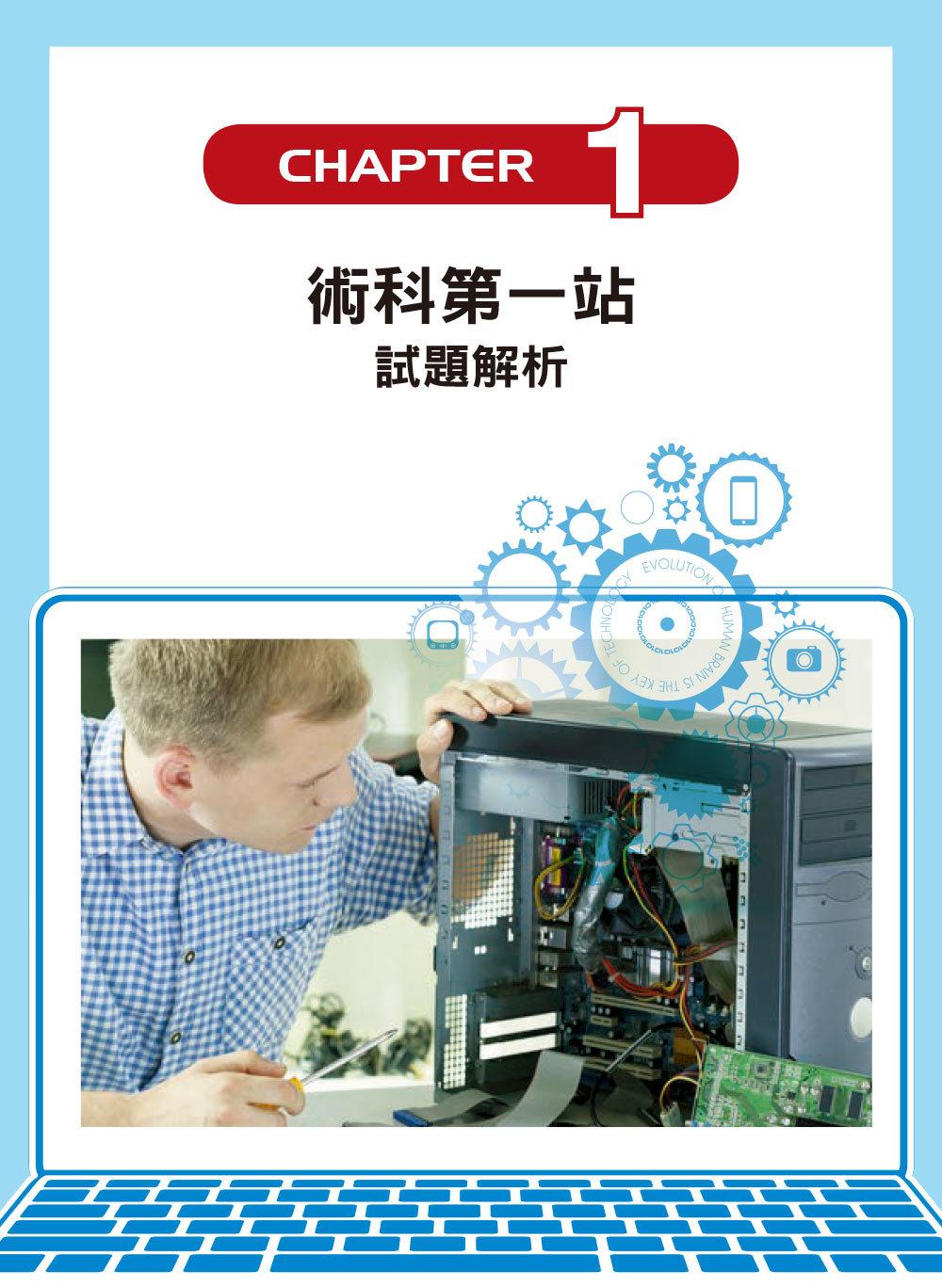 電腦硬體裝修丙級檢定學術科解題教本|110年啟用試題|Windows 10 + Fedora Core 20 + CentOS-preview-3