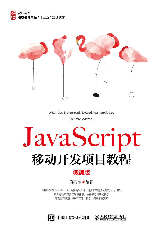 JavaScript移動開發項目教程(微課版)-preview-1