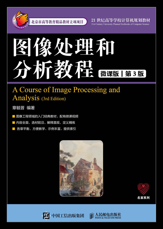 圖像處理和分析教程(微課版 第3版)-preview-1