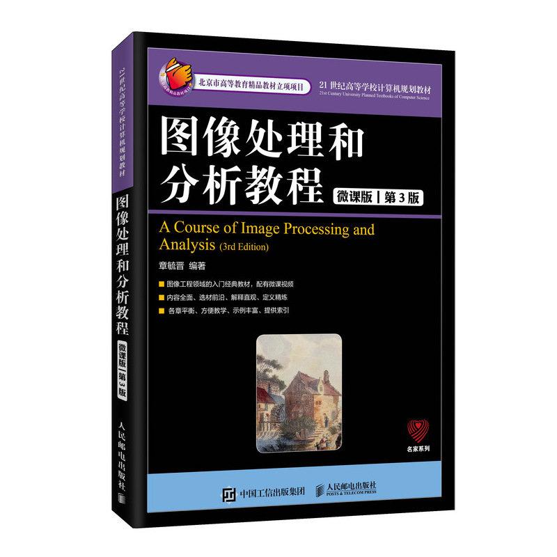圖像處理和分析教程(微課版 第3版)-preview-2