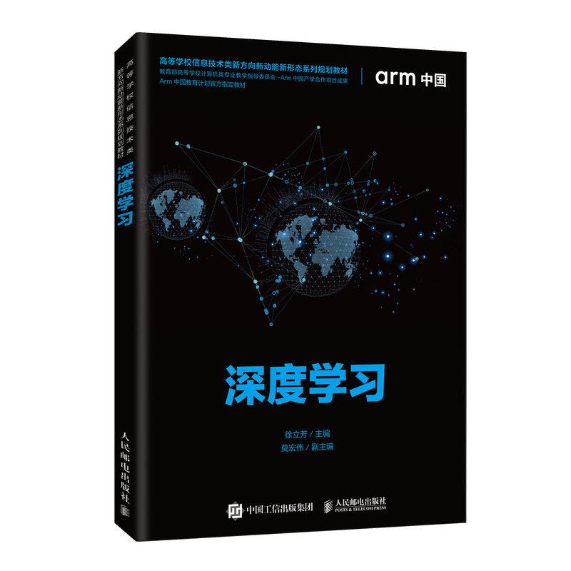 深度學習-preview-2