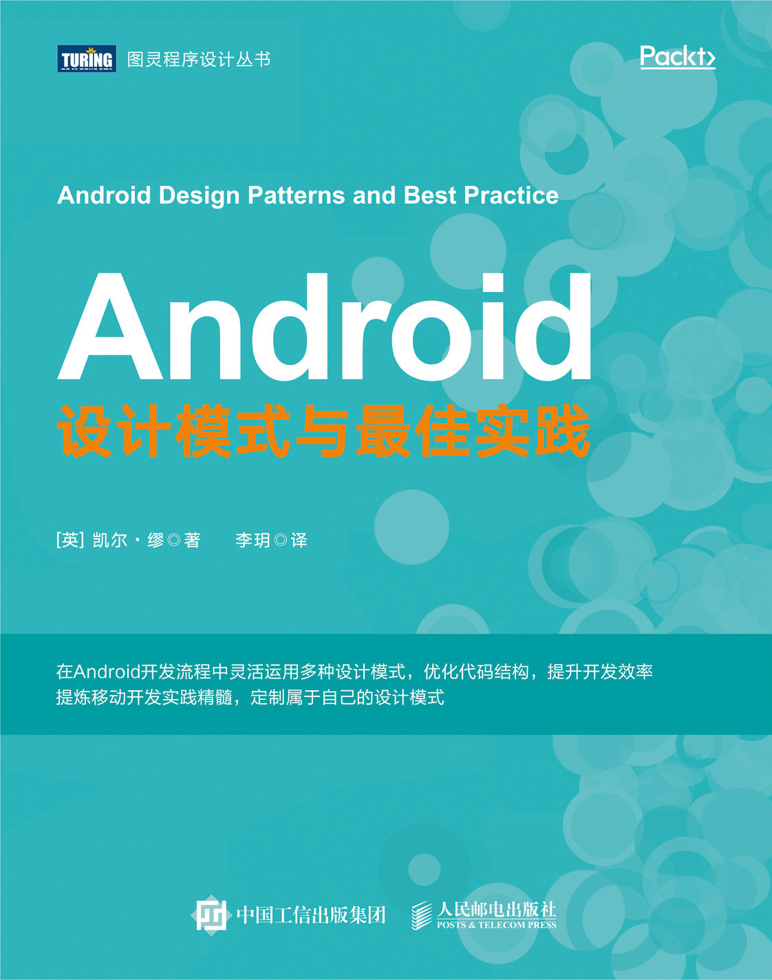 Android 設計模式與最佳實踐 (Android Design Patterns and Best Practices)-preview-1