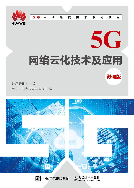 5G 網絡雲化技術及應用 (微課版)-preview-1