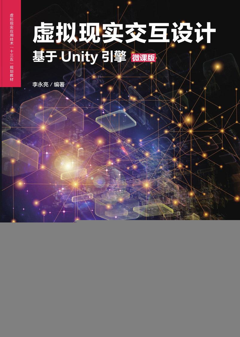 虛擬現實交互設計(基於Unity引擎)(微課版)-preview-1