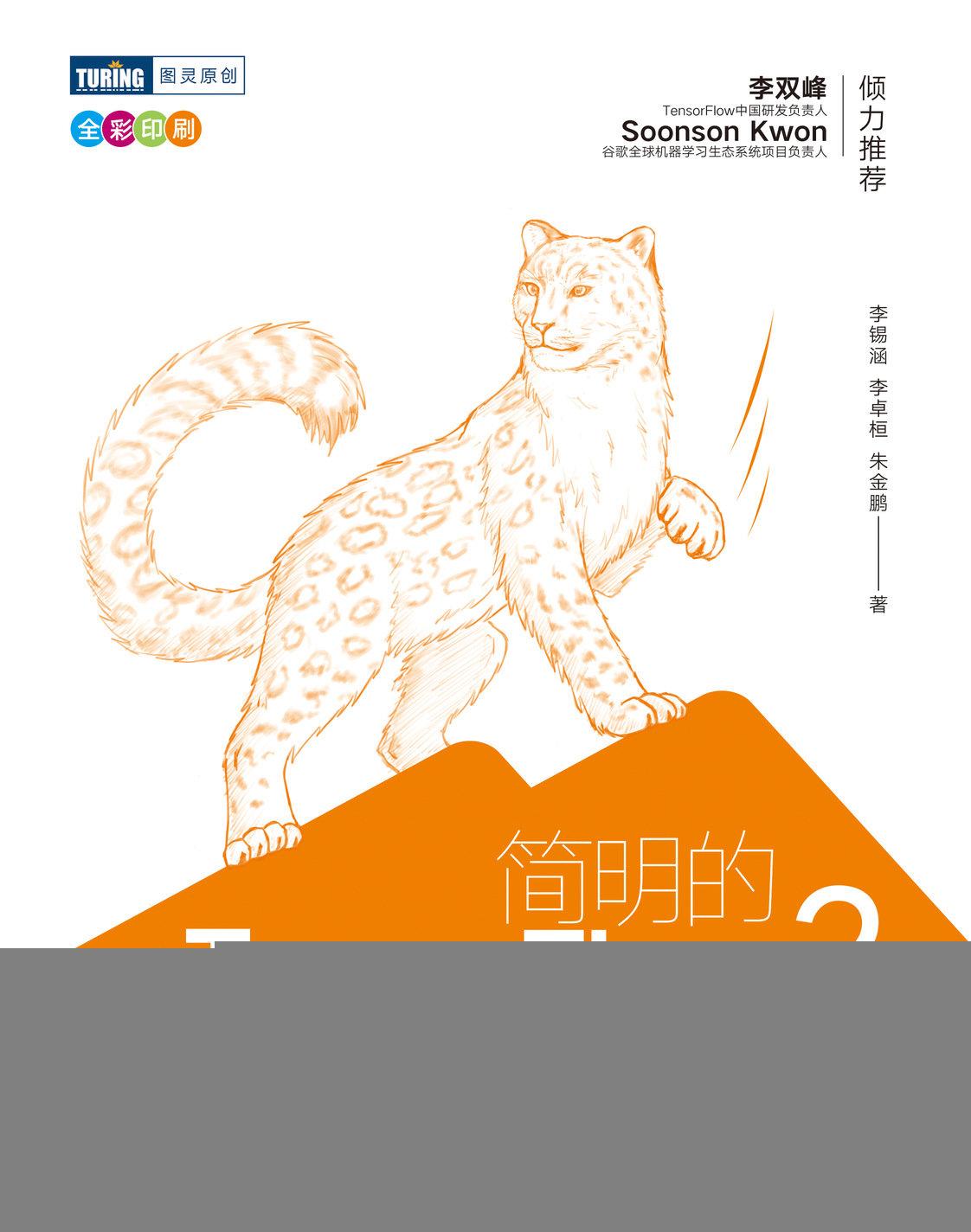簡明的 TensorFlow 2 (全彩印刷)-preview-1