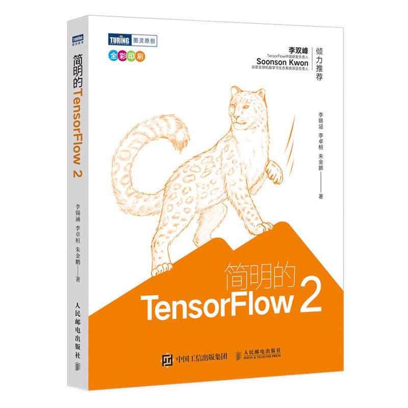 簡明的 TensorFlow 2 (全彩印刷)-preview-2