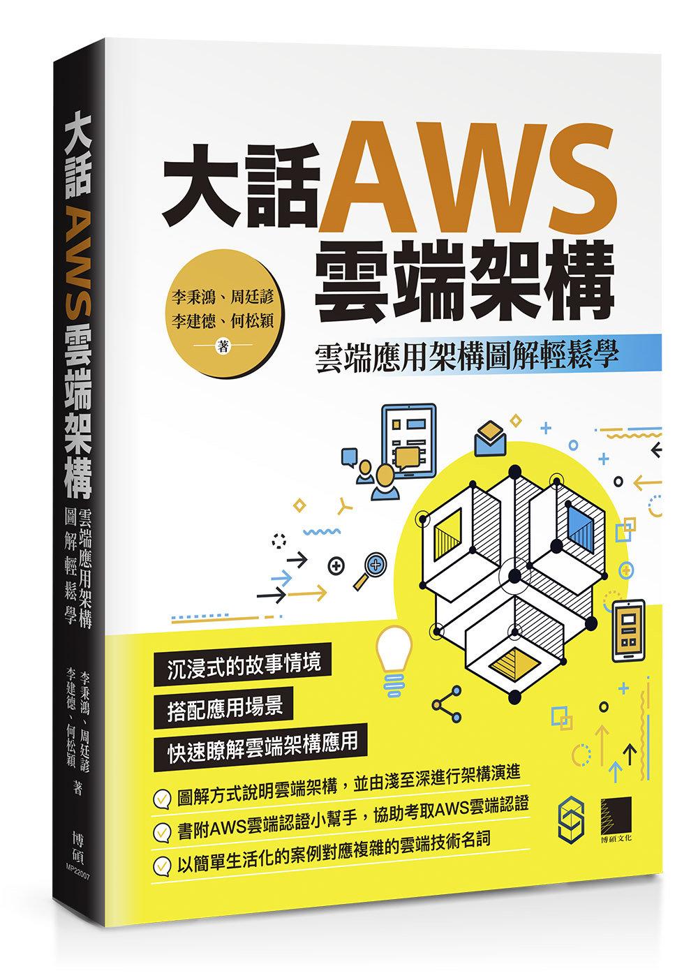大話 AWS 雲端架構:雲端應用架構圖解輕鬆學-preview-1