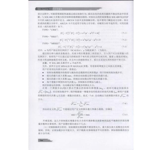 MSC Nastran非線性分析指南-preview-8
