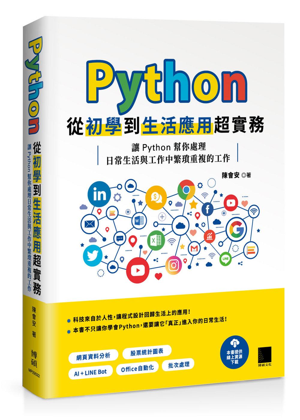 Python 從初學到生活應用超實務:讓 Python 幫你處理日常生活與工作中繁瑣重複的工作-preview-1