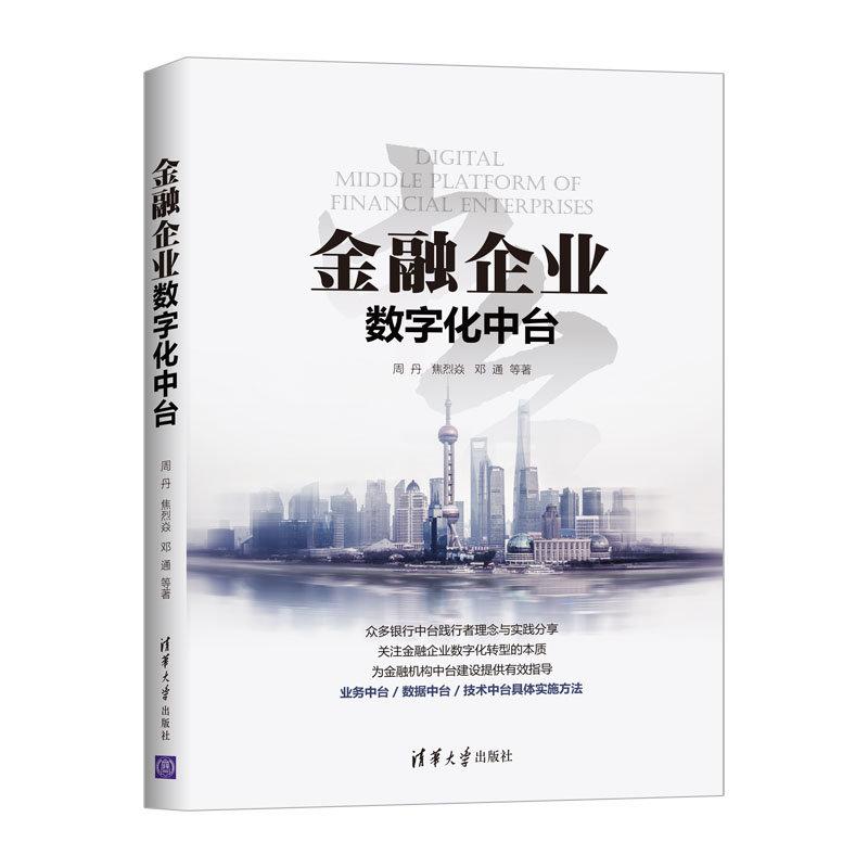 金融企業數字化中台-preview-3