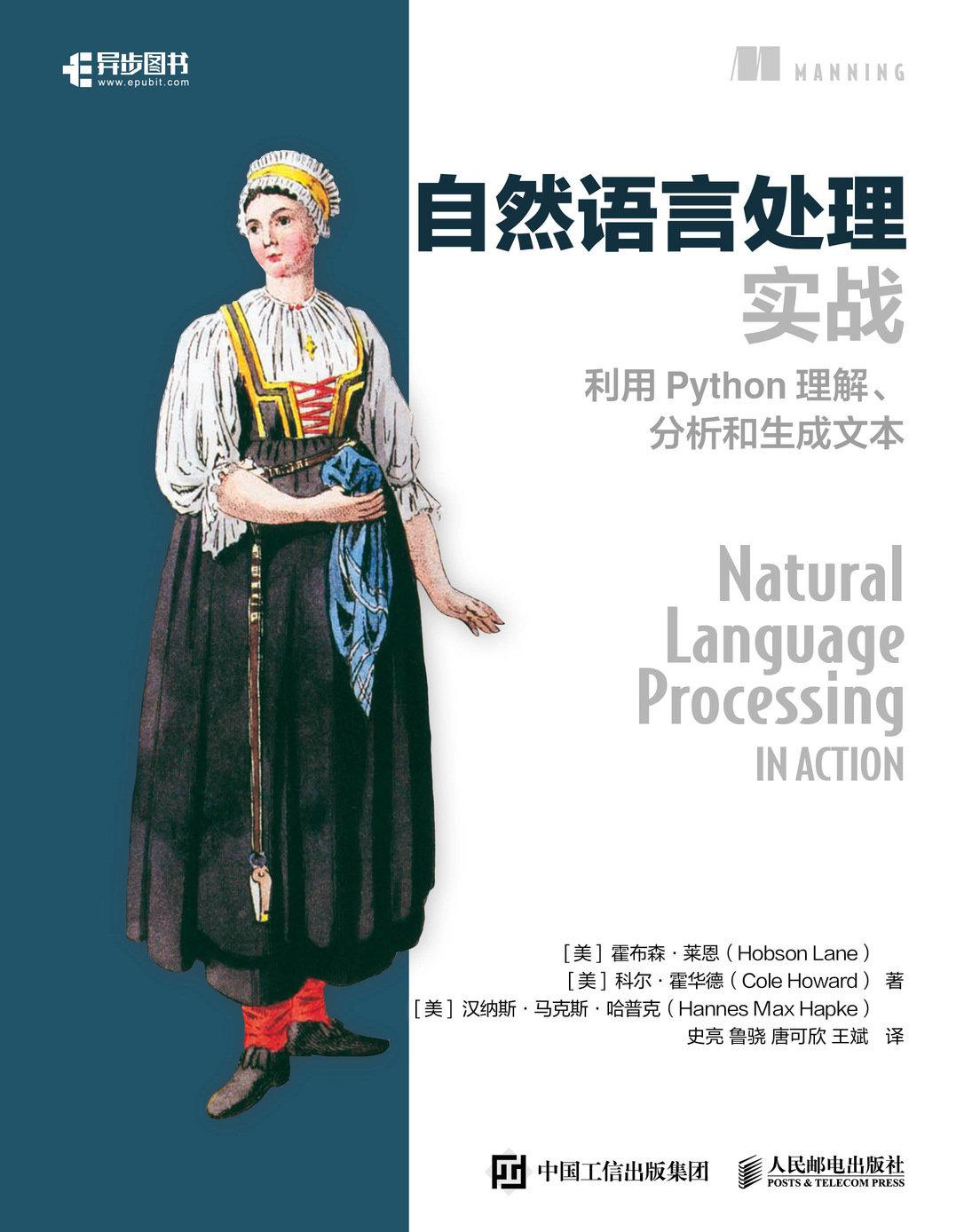自然語言處理實戰 利用 Python 理解、分析和生成文本-preview-1