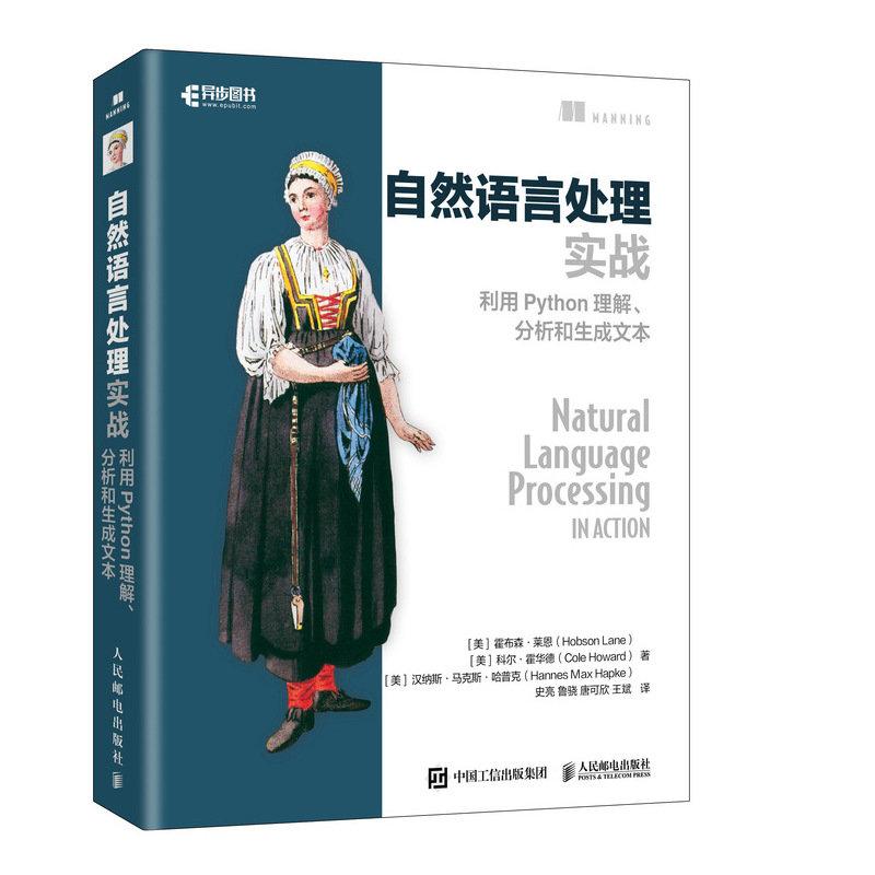 自然語言處理實戰 利用 Python 理解、分析和生成文本-preview-2