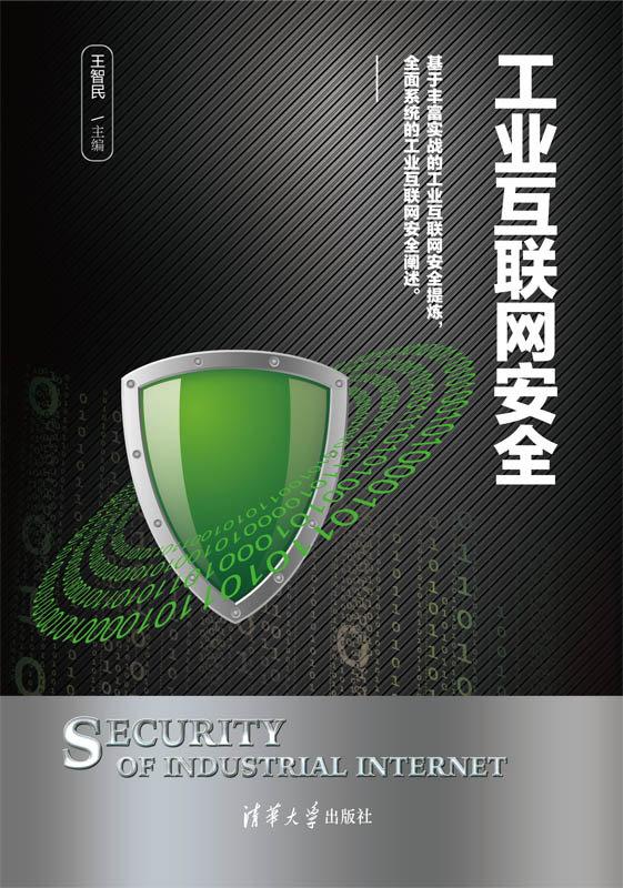 工業互聯網安全-preview-1