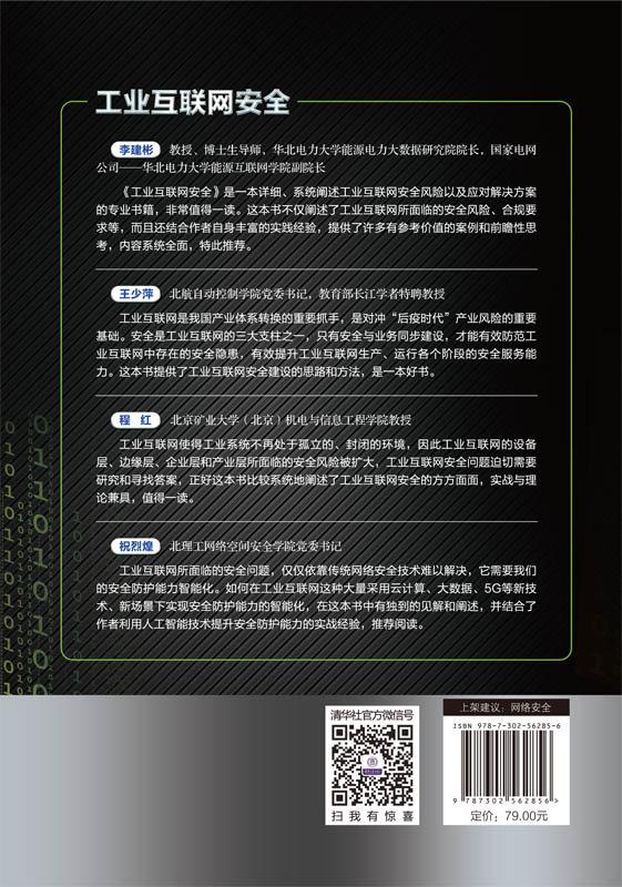 工業互聯網安全-preview-2